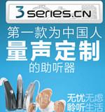 3系列110CN中文助听器