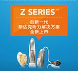 Z系列无线助听器