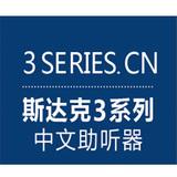 3系列中文助听器