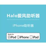 Halo iPhone助听器