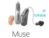 MUSE系列2400无线助听器